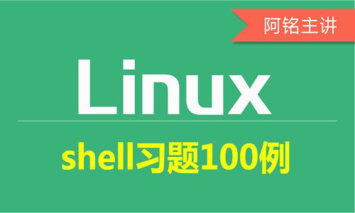 Linux Shell习题100例视频课程第七部分