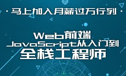 Web前端,JavaScript从入门到全栈工程师