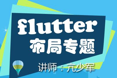 Flutter布局专题视频课程
