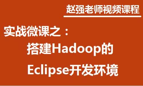 赵强老师:实战微课—5分钟教你掌握如何快速搭建Hadoop的Eclipse开发环境
