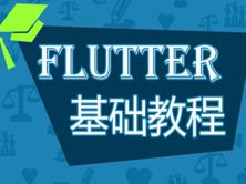 Flutter�雾�瑙�棰�璇剧�
