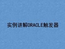 实例讲解ORACLE触发器视频课程