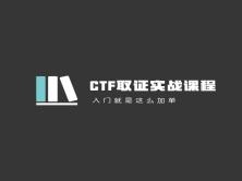 CTF实战课程(入门级)