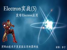Electron实战(5):发布Electron应用视频课程