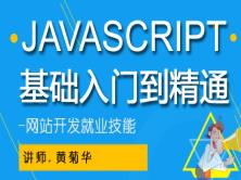 JavaScript基础基础与提升(网站开发技能)