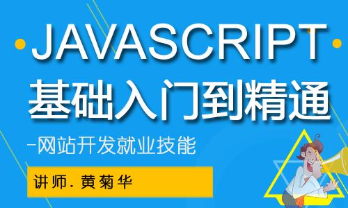 JavaScript基础入门到精通(网站开发就业技能)