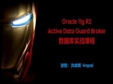 Oracle基于Broker的Active Data Guard实战部署_OCP_OCM_甲骨文课程