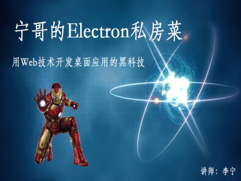 Electron實戰專題
