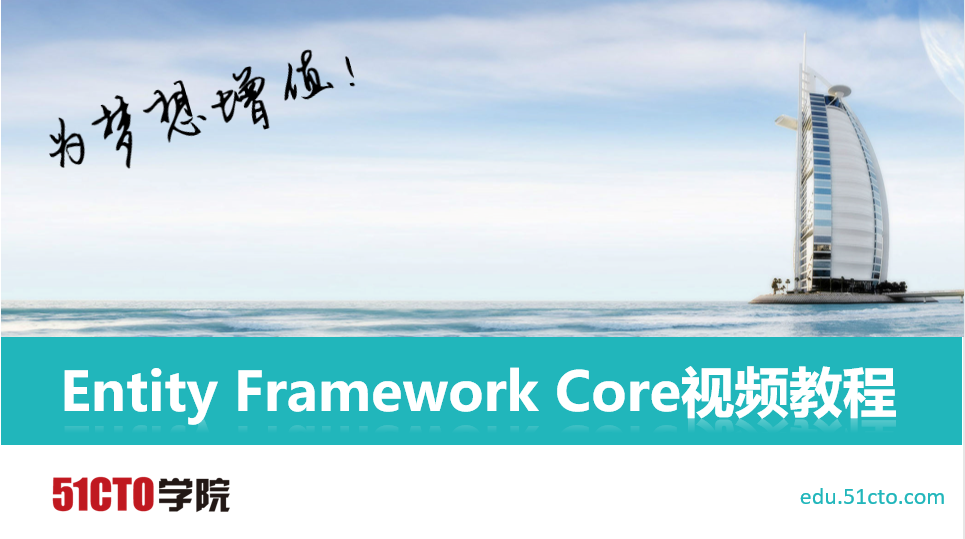 Entity Framework Core视频教程