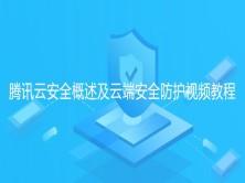 腾讯云安全概述及云端安全防护视频教程