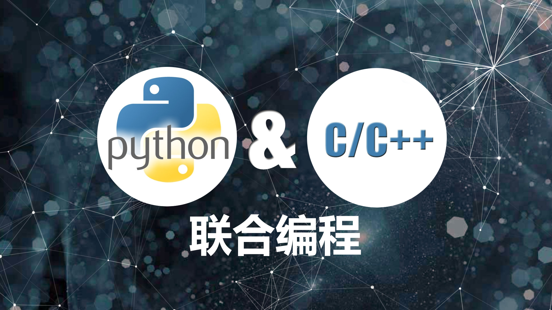 Python & C/C++联合编程实战视频课程