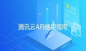 腾讯云API使用指南视频教程