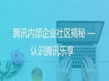 腾讯内部企业社区揭秘 — 认识腾讯乐享