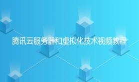腾讯云服务器和虚拟化技术视频教程