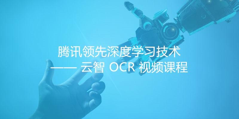 腾讯优质深度学习技术——云智 OCR 视频课程
