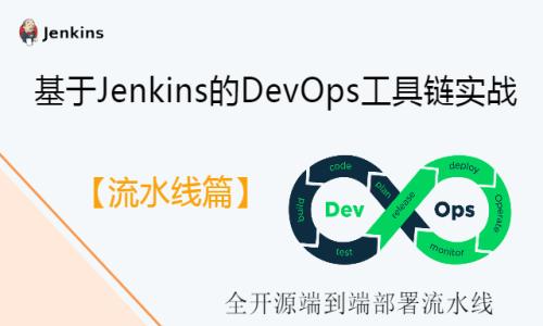 基于Jenkins的DevOps工具链【进阶提高篇】
