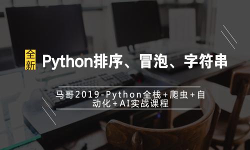 python学习入门教程-全新Python排序、冒泡字符串实战