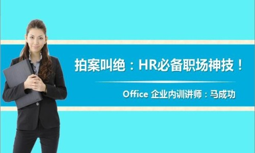 拍案叫绝:HR必备职场神技!