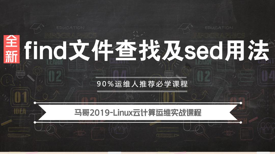 Linux入门学习教程-2019全新find文件查找及sed用法