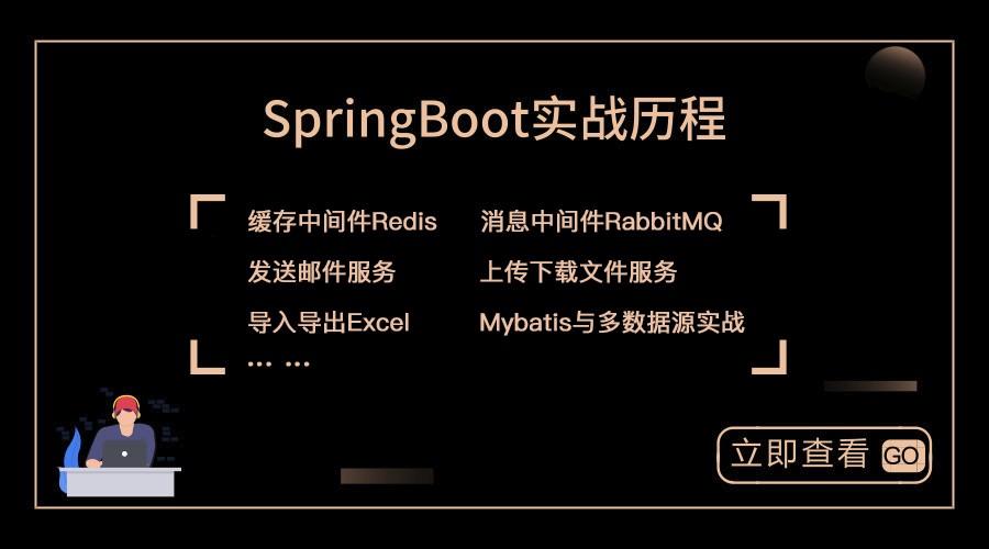 SpringBoot微服务知识体系与RabbitMQ深入实战