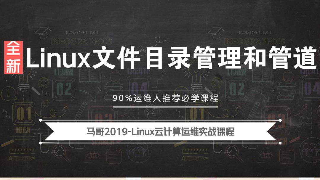 Linux入门学习教程-2019全新Linux文件目录管理和管道