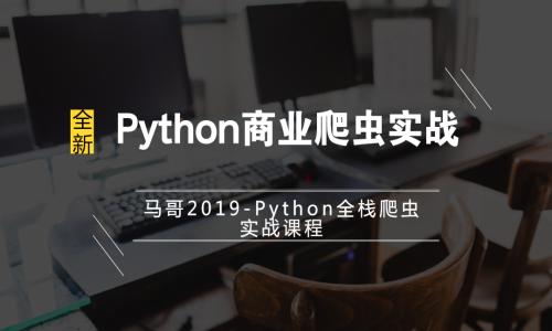 python爬虫学习入门教程-全新Python商业爬虫实战