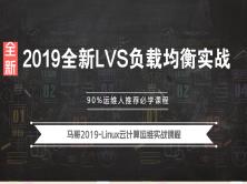 Linux入门学习教程-2019全新LVS负载均衡实战