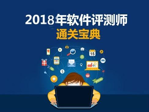 2019年軟件評測師考試通關寶典專題(基礎知識+歷年真題)
