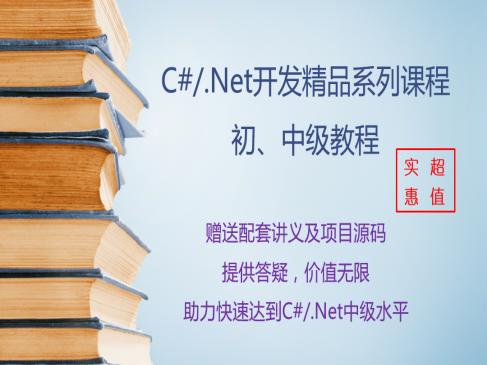 C#/.Net開發精品系列課程——初、中級教程系列專題