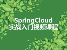 SpringCloud实战入门视频课程