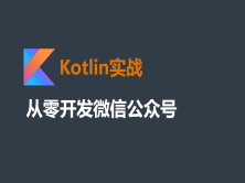 Kotlin实战:从零开发微信公众号视频课程
