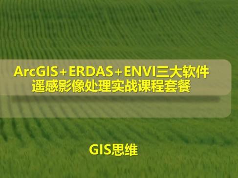 ArcGIS+Erdas+ENVI遥感影像处理综合套餐