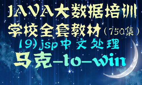 Java大数据培训学校全套教材-19)上传,jsp中文处理,url含中文视频课程