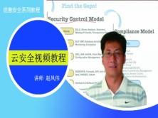 信息安全系列—云安全视频课程