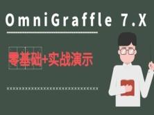 OmniGraffle for MAC 零基础实战演示