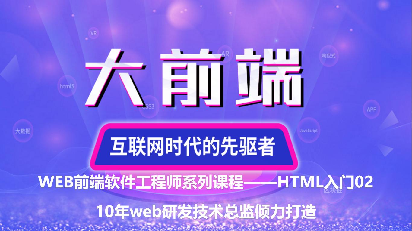 Web前端工程师系列课程——HTML入门02视频课程