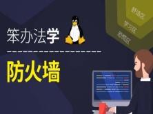 笨办法学Linux防火墙iptables(原理、实践、记录与排错)-视频课程