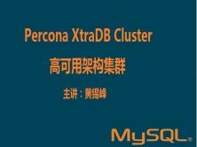 PERCONA XtraDB Cluster高可用架构集群视频课程