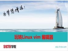 玩转Linux vim 编辑器视频课程