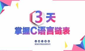 3天学习C语言链表视频课程