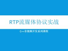 RTP流媒体协议实战视频课程(C++音视频开发系列)