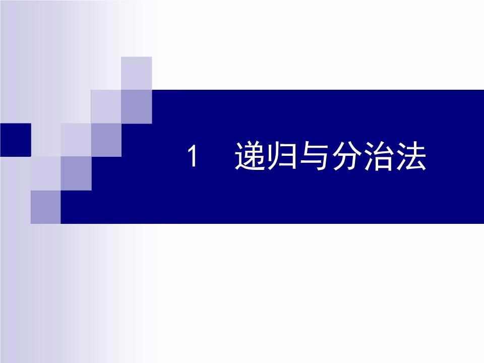 JAVA递归算法视频课程