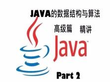 Java的数据结构与算法高级篇精讲(Part 2)