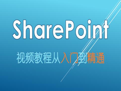 SharePoint 视频教程从入门到精通