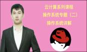 庚老师0基础Linux基础与提升视频课程专题