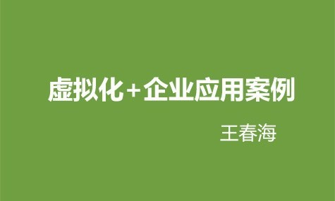 王春海老師全部課程專題-2018年1月版本(虛擬化+企業應用