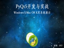 PyQt5(Python)开发与实战视频课程