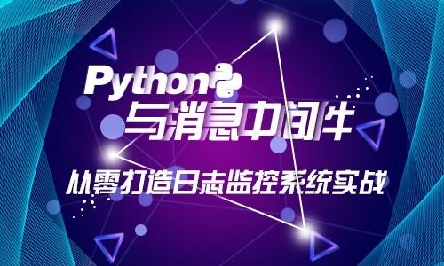 【实战】Python与消息中间件