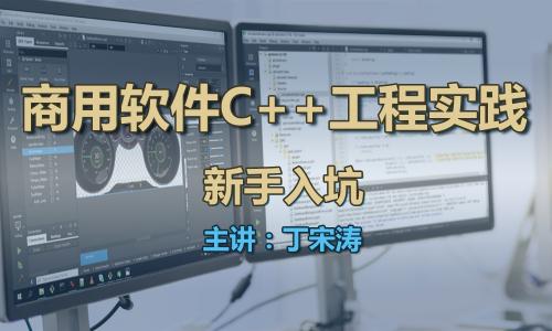 商用软件中的C++工程开发技术实践——献给C++新手的入坑指南视频课程