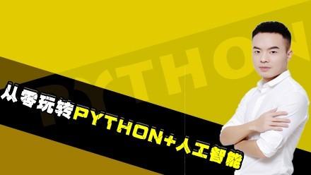 Python大数据+人工智能-语言篇